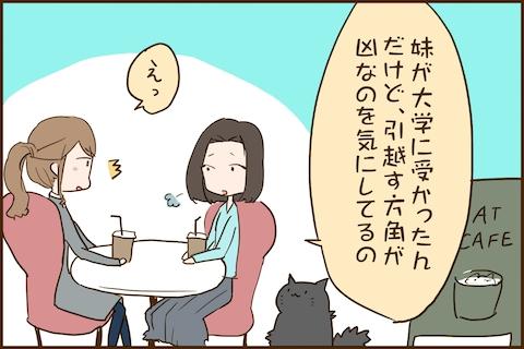 Momoa and Kuronishiki about Feng Shui
